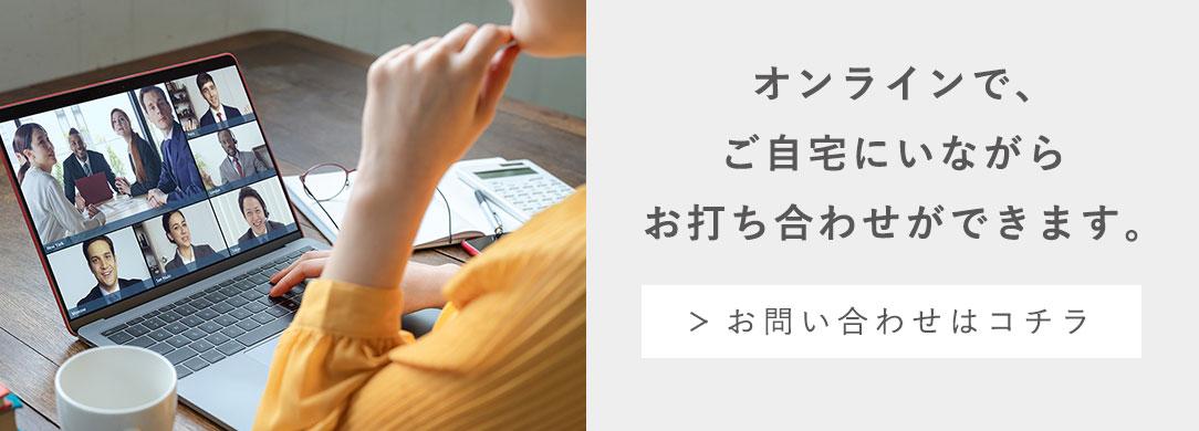 オンラインで、ご自宅にいながらお打ち合わせができます。